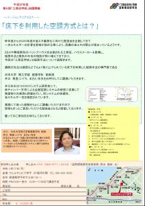 工務店学校セミナー案内20160317