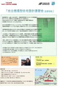「自立循環型住宅設計講習会 温暖地版」(愛媛県%-001